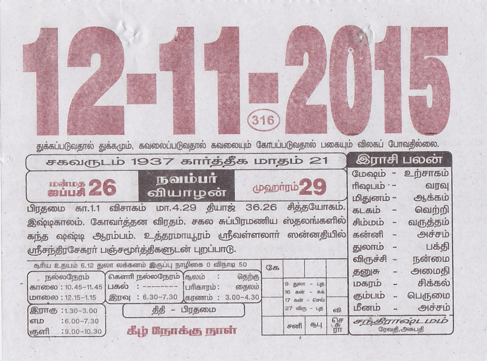 Indiajungle Tamil Calendar 2019